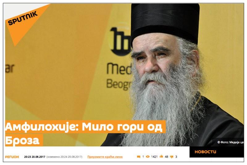 U svojim izjavama Amfilohije je pokušavao da diskretiuje suđenje optuženima za pokušaj oružanog prevrata i ubistva premijera Đukanovića, dovodeći u sumnju da je takvog pokušaja uopšte i bilo.