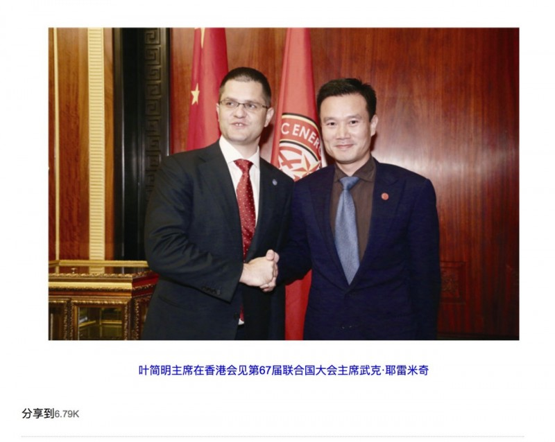 Ji Jianming, who was arrested in China for corruption, was essentially Vuk Jeremic's the chief financier